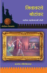 Jivavarache Botanvar