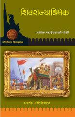 Shivrajyabhishek