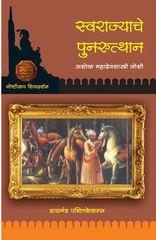Swarajyache Punruttan
