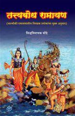 Tatvabodh Ramayan