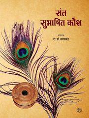 Sant Subhashit Kosh