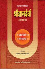 Shri Dnyaneshwari Solava Adhyay