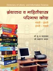 Granthalay Va Mahitishastra Paribhasha Kosh