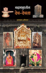 Maharashtratil Dev Devata