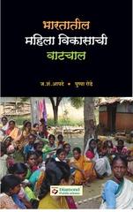 भारतातील महिला विकासाची वाटचाल