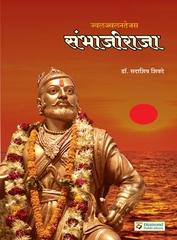 Sambhajiraja