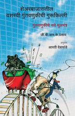 Share Bajaratil Yashasvi Guntavanukichi Gurukilli