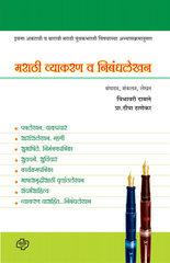 Marathi Vyakaran Va Nibandhalekhan