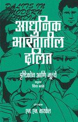 Aadhunik Bharatatil Dalit