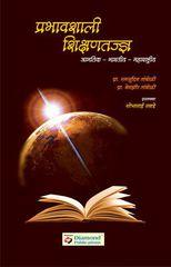 Prabhavshali Shikshantadnya