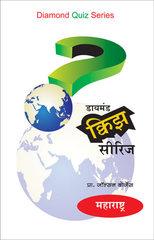 डायमंड क्विझ सीरिज : महाराष्ट्र