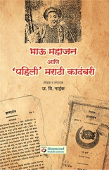 भाऊ महाजन आणि 'पहिली' मराठी कादंबरी