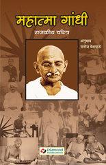 महात्मा गांधी राजकीय चरित्र