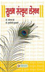सुलभ संस्कृत लेखन