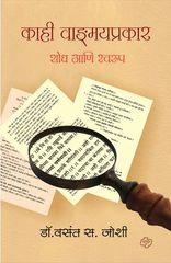 Kahi Vandmayprakar : Shodh Aani Swarup