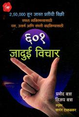 601 Jadui Vichar
