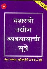 Yashasvi Udyog Vyavasayachi Sutre