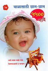 बाळांसाठी छान छान ५५०० नावे