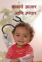 Balanche Aajar Aani Upchar