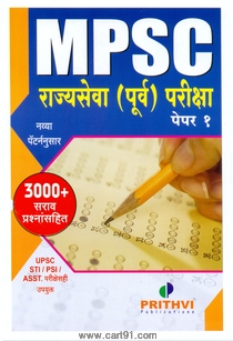 MPSC पूर्व परीक्षा पेपर १