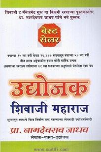 Udyojak Shivaji Maharaj