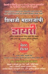 Shivaji Maharajanchi Diary