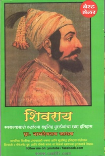 Shivray - Bhag 3