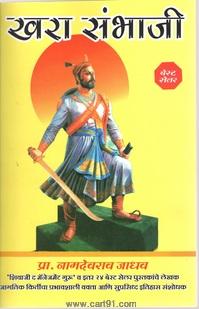 Khara Sambhaji