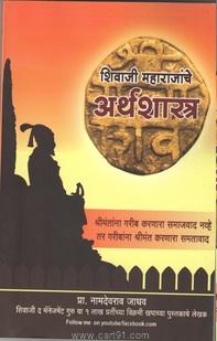Shivaji Maharajanche Arthashastra