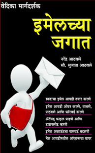 E-mail chya Jagat