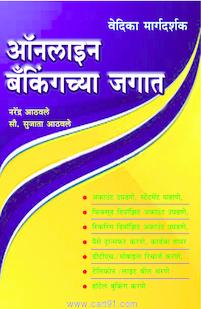 Online Banking chya Jagat
