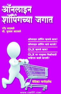 Online Shopping chya Jagat
