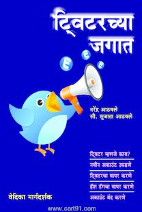Twitter chya Jagat