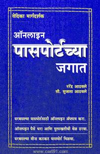 Online Passport chya Jagat