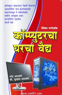 Computer cha Gharacha Vaidya
