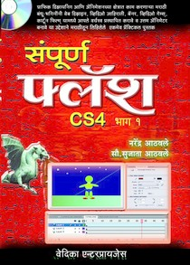 Sampurna Flash CS4 – Part -1