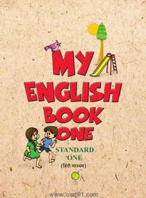 My English Book  (Hindi 1st Std Maharashtra Board)