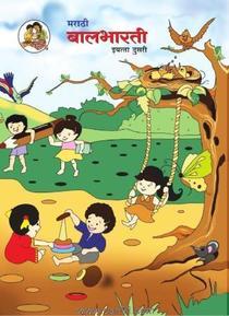 Marathi Balbharati (Marathi 2nd Std Maharashtra Board)