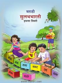 Marathi Sulabhabharati (Hindi, English 3rd Std Maharashtra Board)