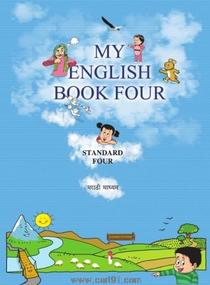 माय इंग्लिश बुक (मराठी ४ थी महाराष्ट्र बोर्ड)