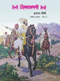 Parisar Abhyas -2 Shivchhatrapati (Marathi 4th Std Maharashtra Board)