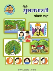 Hindi Sugambharati (Marathi, English 5th Std Maharashtra Board)