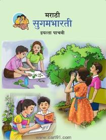 Marathi Sugambharati (Hindi, English 5th Std Maharashtra Board)