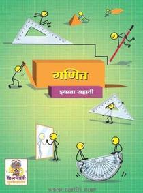Ganit (Marathi 6th Std Maharashtra Board)