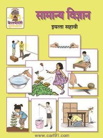 Samanya Vidnyan (Marathi 6th Std Maharashtra Board)