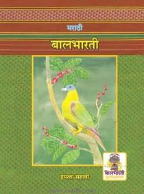 Marathi Balbharati (Marathi 6th Std Maharashtra Board)