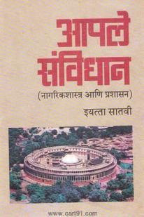 आपले संविधान - नागरिकशास्त्र (मराठी ७ वी महाराष्ट्र बोर्ड)