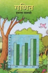 गणित (मराठी ७ वी महाराष्ट्र बोर्ड)
