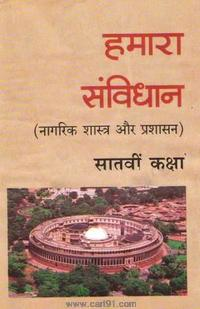 हमारा संविधान - नागरिकशास्त्र (हिंदी ७ वी महाराष्ट्र बोर्ड)