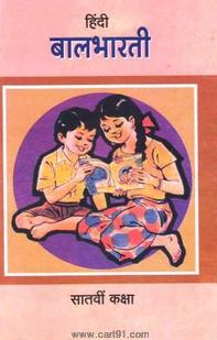 हिंदी बालभारती (हिंदी ७ वी महाराष्ट्र बोर्ड)